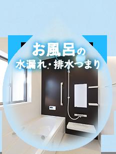 お風呂の水漏れ・排水つまり