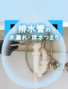 排水管の水漏れ・排水つまり