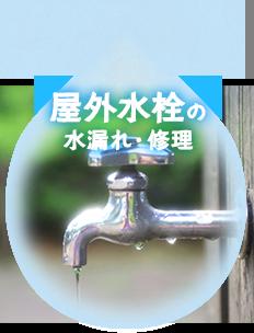 屋外水栓の水漏れ・修理