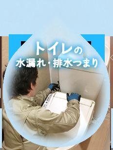 トイレの水漏れ・排水つまり