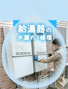給湯器の水漏れ・修理