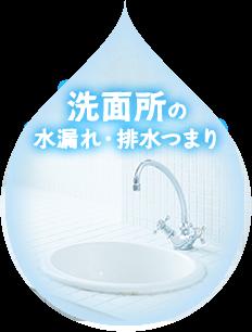 洗面所の水漏れ・排水つまり